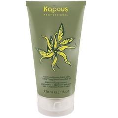 KAPOUS бальзам-кондиционер для волос иланг-иланг 150мл.