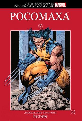 Супергерои Marvel №5. Росомаха