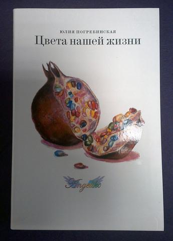 Ю. Погребинская ЦВЕТА НАШЕЙ ЖИЗНИ