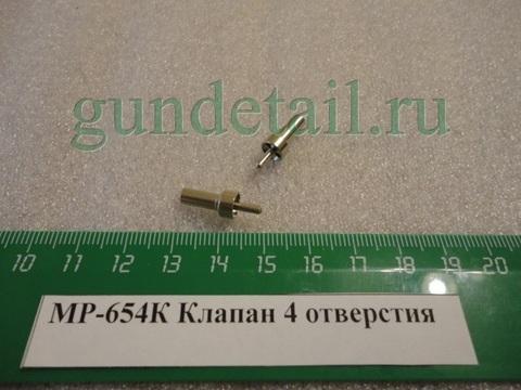 Клапан МР-654К в ассортименте