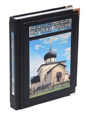 Православная история России (в мешочке)