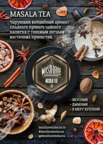 Табак Must Have Masala Tea Пряный Чай 125 гр