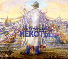 Альбом Владимира Румянцева НЕКОТЫ