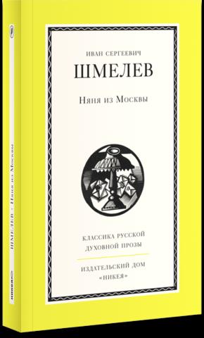 Няня из Москвы: Роман