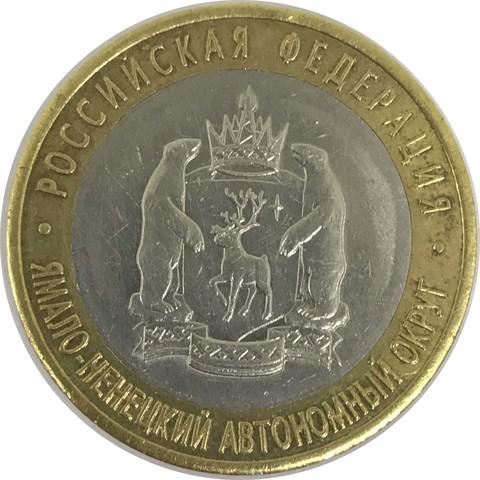 10 рублей Ямало-Ненецкий автономный округ 2010 г. скидка №3