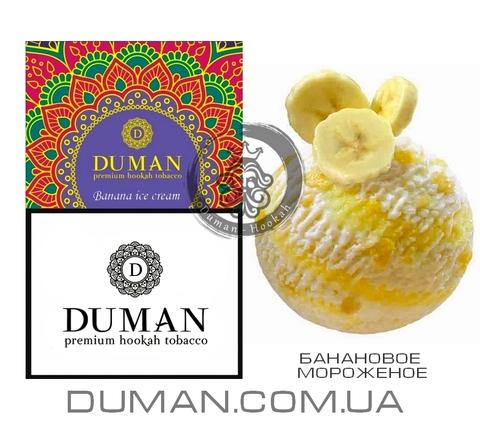 Табак Duman Banana Ice Cream (Думан Банановое Мороженое) |Hard