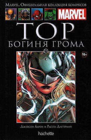 Ашет №156. Тор. Богиня грома
