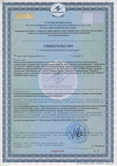 Свидетельство о регистрации продукции Мега