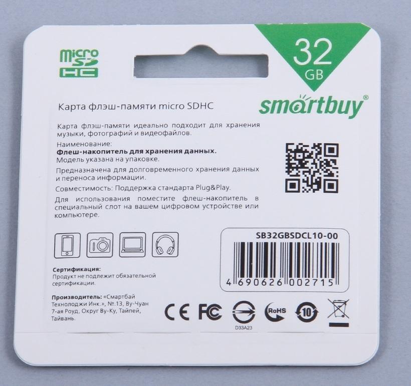 MICRO SD 32Gb Smart Buy Class 10 без адаптера SD