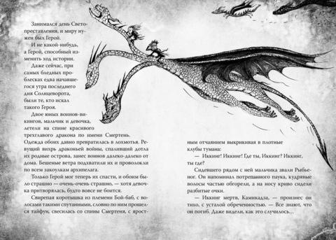 Фото Как приручить дракона. Книга 12. Как спасти драконов