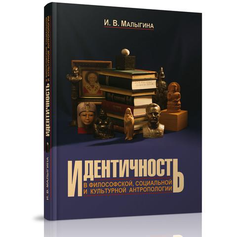 Идентичность в философской, социальной и культурной антропологии: учебное пособие. Издание 2-е.