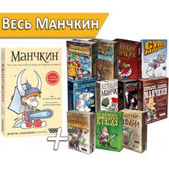 Весь Манчкин: все игры одним комплектом