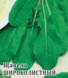 Щавель Широколистный 50,0 г