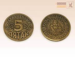 монетка большая Неразменный пятак