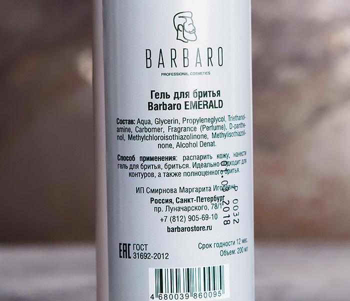 RAZ1035 Гель для бритья EMERALD от Barbaro (200 мл) фото 03