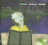 Сплин / Новые Люди (CD)