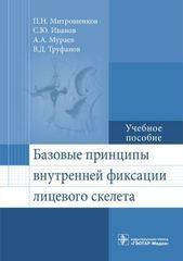 Базовые принципы внутренней фиксации лицевого скелета. Учебное пособие