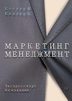 Маркетинг менеджмент. Экспресс-курс. 6-е изд. питер маркетинг менеджмент 14 е изд
