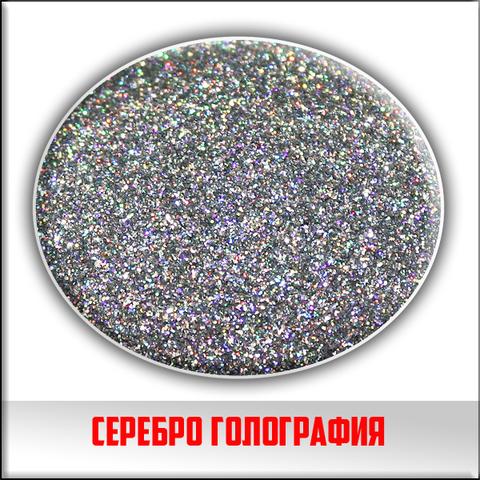 Блестки серебро голография 5 грамм