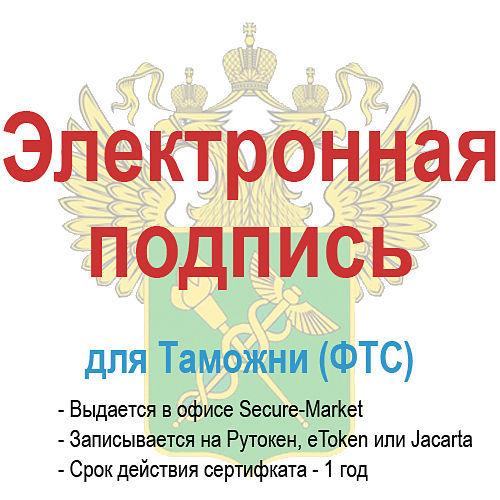 Электронная подпись для Таможни (ФТС).