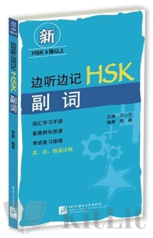 Memorize while listening: HSK Adverbs