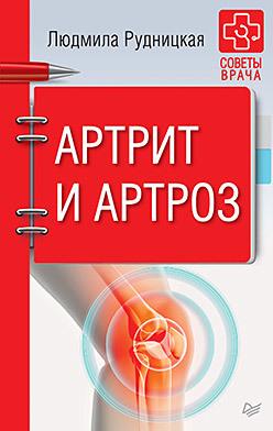 Артрит и артроз. Советы врача лукьяненко т под ред здоровые сосуды здоровые суставы 2 в 1