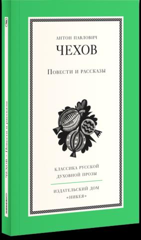 Чехов. Повести и рассказы