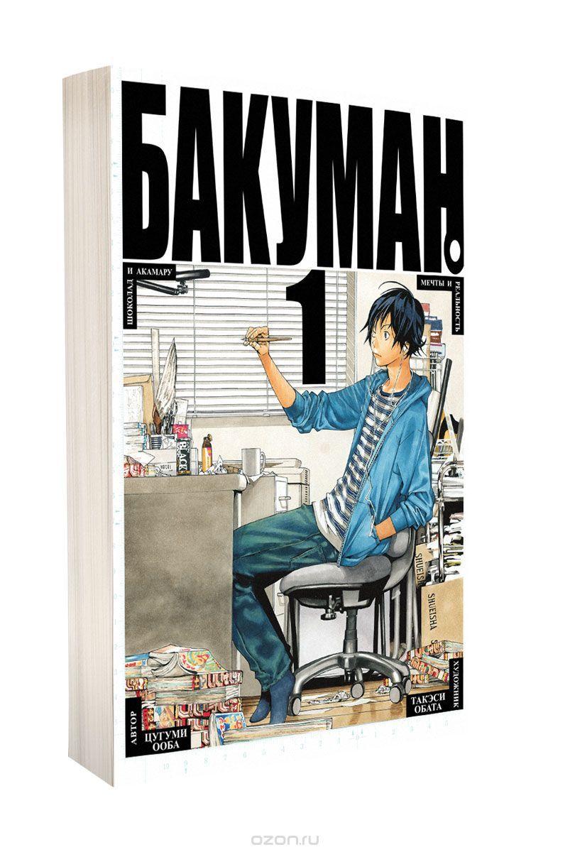 Kitab Бакуман. Кн.1 | Цугуми Ооба, Такэси Обата