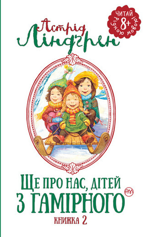 Фото Ще про нас, дітей із Гамірного. Книжка 2