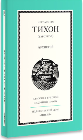 Архиерей. Иеромонах Тихон (Барсуков)