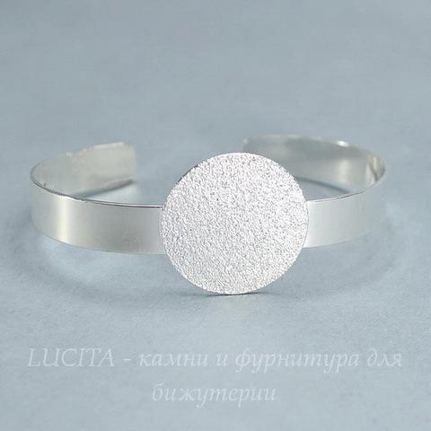 Основа для браслета с площадкой 25 мм, 15,5 см (цвет - серебро)