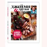 Выбор Джейми. Блюда из мяса, артикул 978-5-699-82741-1, производитель - Издательство Эксмо