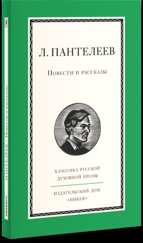 Леонид Пантелеев: Повести и рассказы