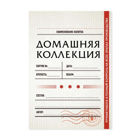 Универсальная этикетка «Домашняя коллекция», 50 шт