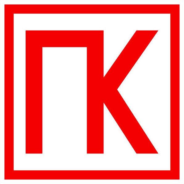 Знак пожарной безопасности «Пожарный кран» / знак ПК