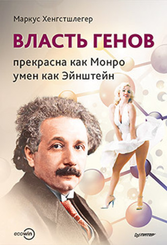 Власть генов: прекрасна как Монро, умен как Эйнштейн