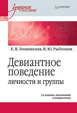 Девиантное поведение личности и группы: Учебное пособие. 3-е доп. испр.