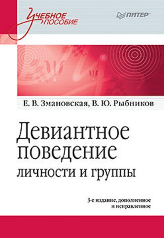 Девиантное поведение личности и группы: Учебное пособие. 3-е доп. и испр.