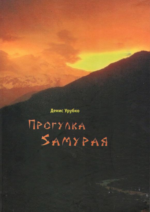 "Книга Дениса Урубко  ""Прогулка Самурая"""