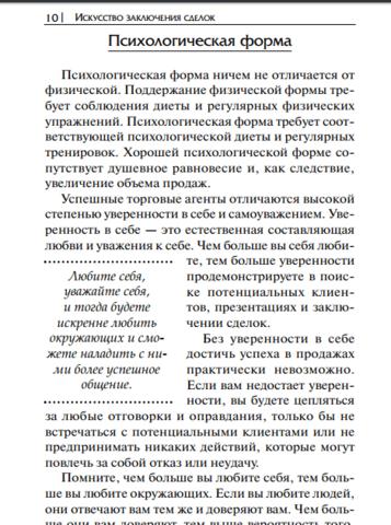 Искусство заключения сделок Брайан Трейси книга