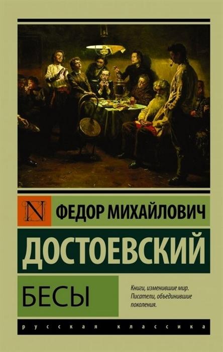 Kitab Бесы | Достоевский Ф.