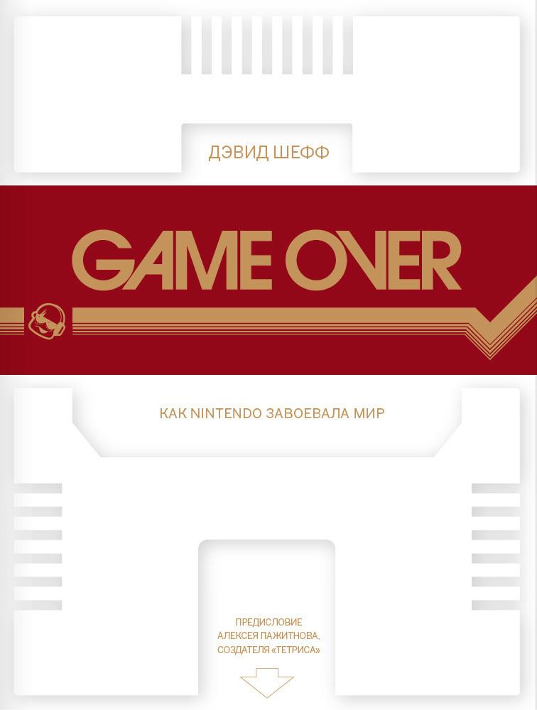 Game Over: Как Nintendo завоевала мир