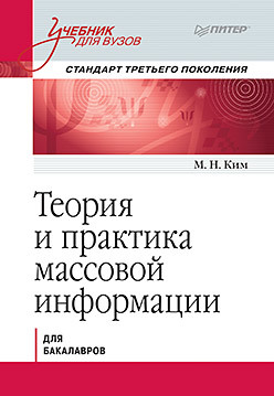 Теория и практика массовой информации. Учебник для вузов. Стандарт третьего поколения м н ким теория и практика массовой информации учебник для вузов