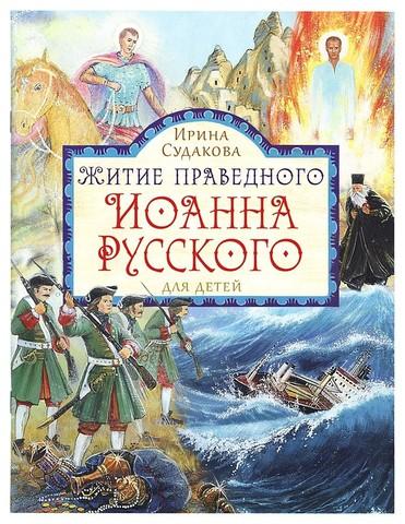 Житие праведного Иоанна Русского для детей