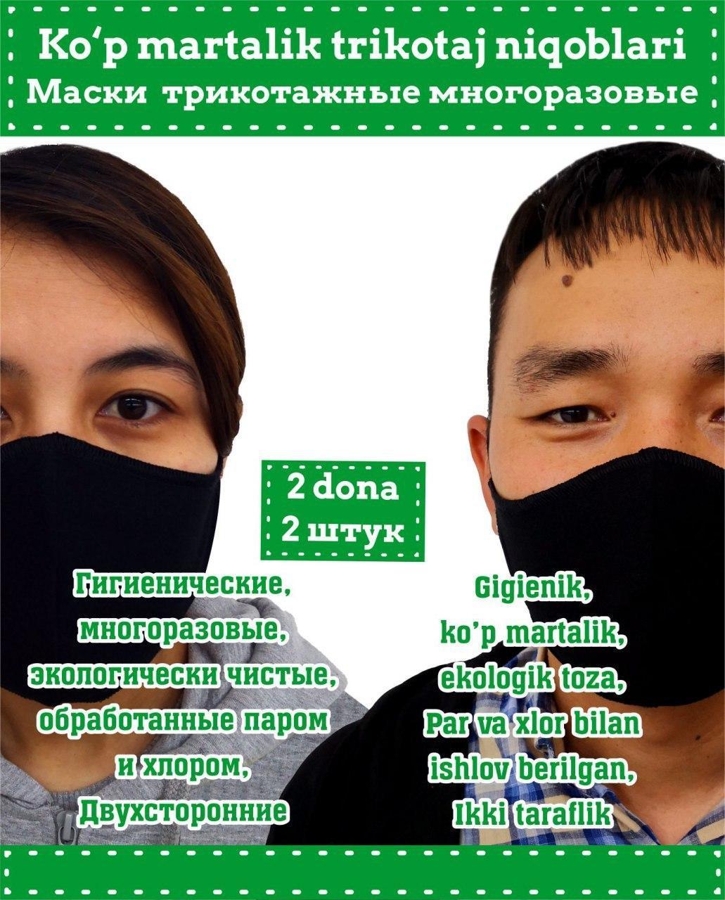 Хлопковая трикотажная маска для лица