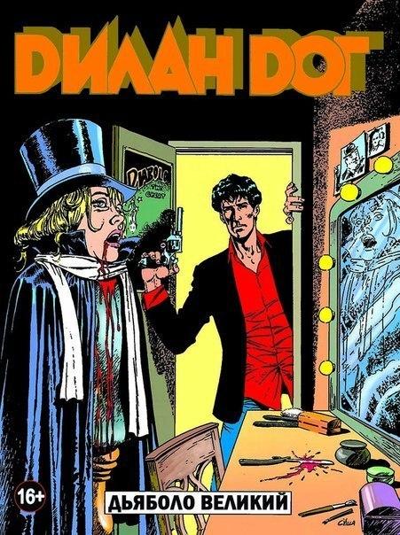 Дилан Дог 11: Дьяболо Великий