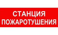 Надпись для табло СТАНЦИЯ ПОЖАРОТУШЕНИЯ