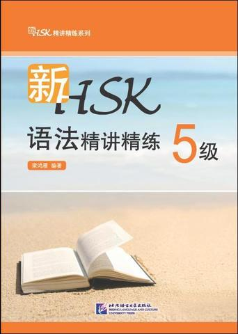 An Intensive Guide to New HSK Grammar Test-Instruction and Practice: Level 5
