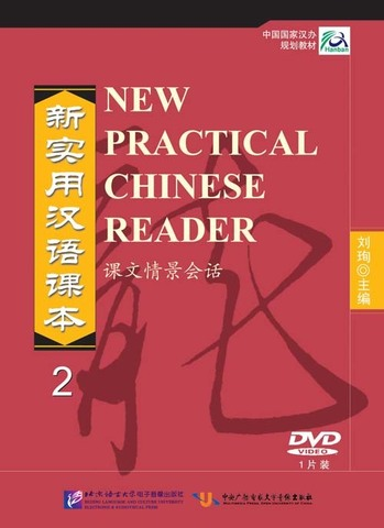 New Practical Chinese Reader DVD Vol.2