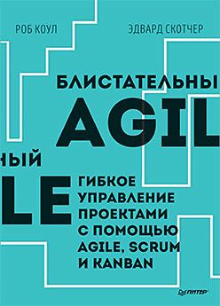 Блистательный Agile. Гибкое управление проектами с помощью Agile, Scrum и Kanban борис вольфсон гибкое управление проектами и продуктами